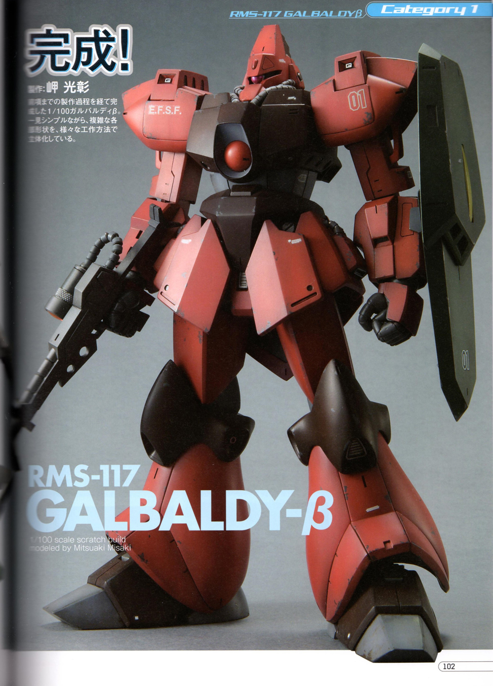 gundam scratch build manual 2 scan